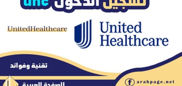 تسجيل الدخول uhc login 2021