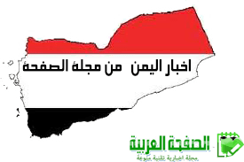 Photo of أخر أخبار اليمن 29-8-2015 , الشهادة الثانوية الحوثيين صحافة نت الصحافة نت يمن برس المشهد اليمني