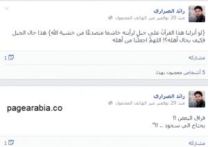 رائد الصراري توفى وهو ساجد في السعودية