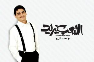برنامج الشعب يريد - محمد الربع قناة يمن شباب