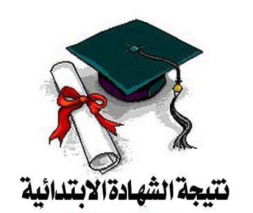 Photo of معرفة شهادة نتيجة الصف السادس 2015 في الغربية مصر, نتائج الشهادة الإبتدائية 2015