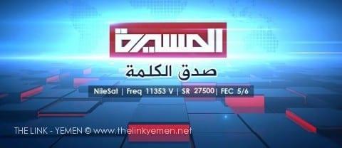 البث الرسمي لقناة المسيرة التابعة للحوثيين في اليمن
