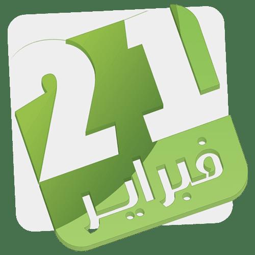 صورة حملة اسقاط النظام اليمني 21 فبراير 2014 بالتظامن مع المؤتمر الشعبي العام