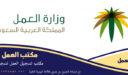 تسجيل دخول مكتب العمل 2021 وزارة العمل 1442