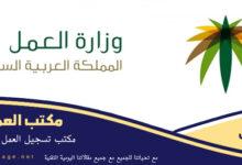 صورة تسجيل دخول مكتب العمل 2021 وزارة العمل 1442