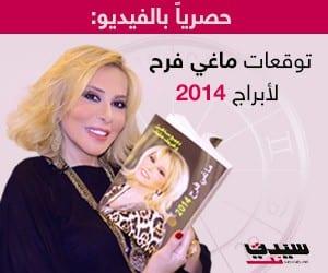 Photo of ماغي فرح وتوقعات الأبراج اليوم الجمعة 7-11-2014 من حظك اليوم