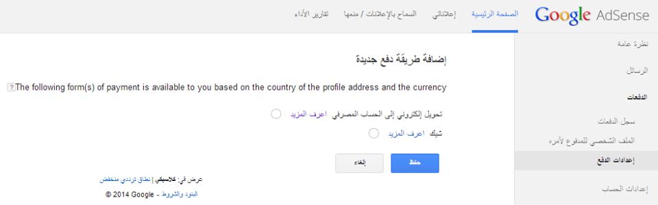 قوقل ادسنس تضيف خدمة التحويل البنكي في الدول العربية المغرب وغيرها