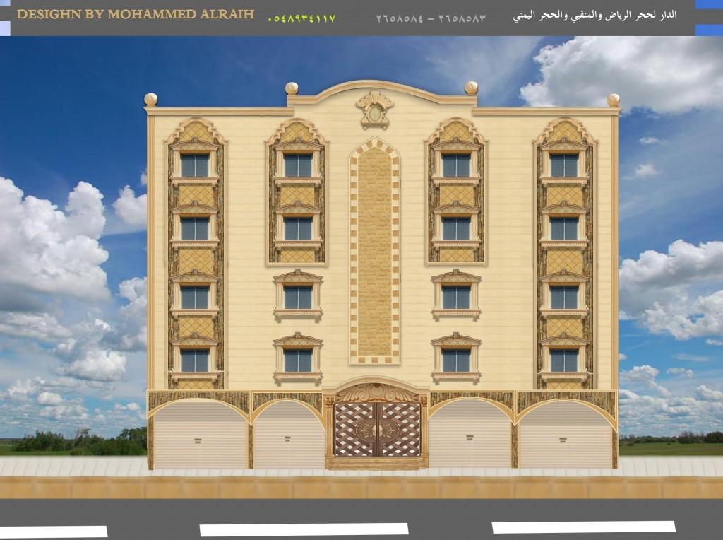 تصميم عمارة 220 باللونين الكريمي والأصفر حجر الرياض