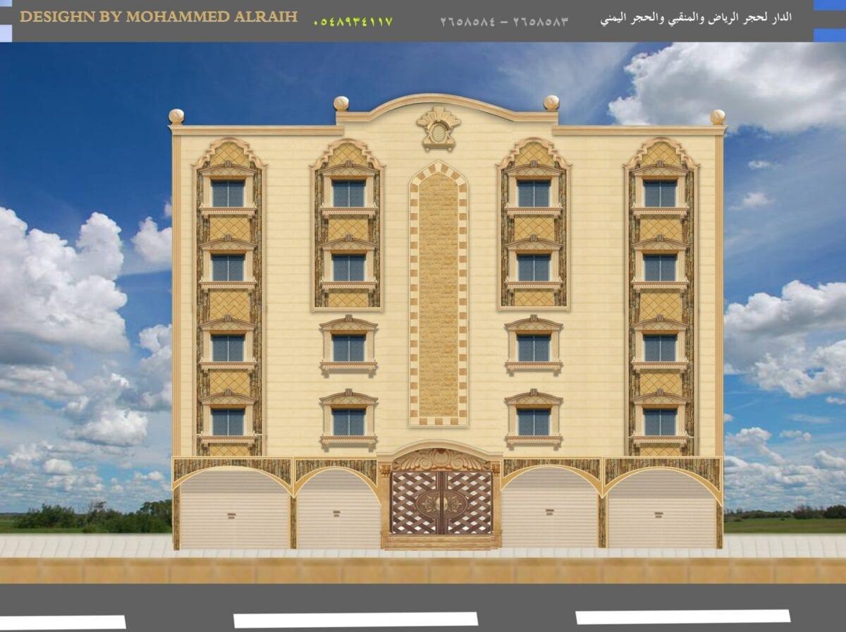تصميم عمارة 2014 باللونين الكريمي والأصفر حجر الرياض