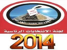 موعد فتح باب الترشح للرئاسة المصرية للعام 2014