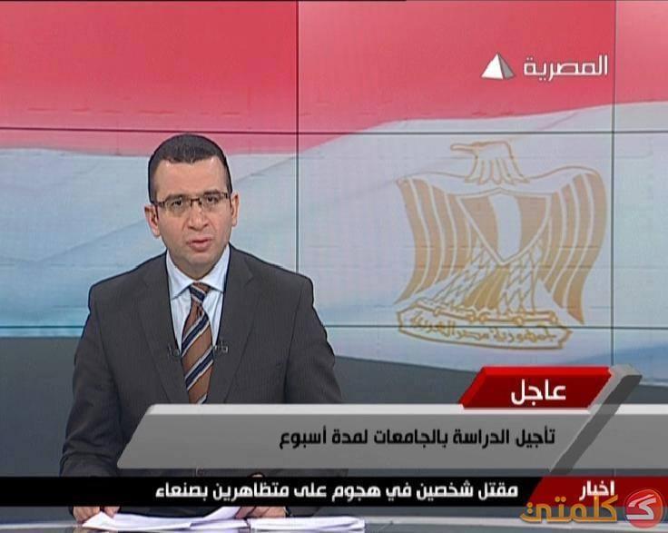 Photo of موعد بدء الدراسة في مصر 2015 بعد عيد الأضحى المبارك