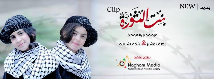 انشودة بنت الثورة من اناشيد الثورة لبنات فرقة جيل العودة