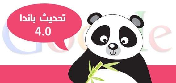 بدء في تحديث Panda 4.0 باندا 4 ابتداً من اليوم 21-5-2014 قوقل