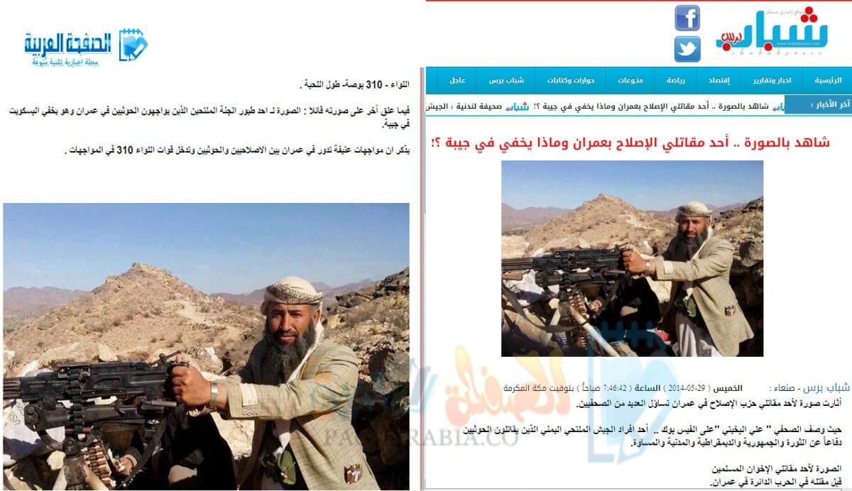 صحيفة شباب برس shbabpress وفضائح الإعلام المقروء في اليمن