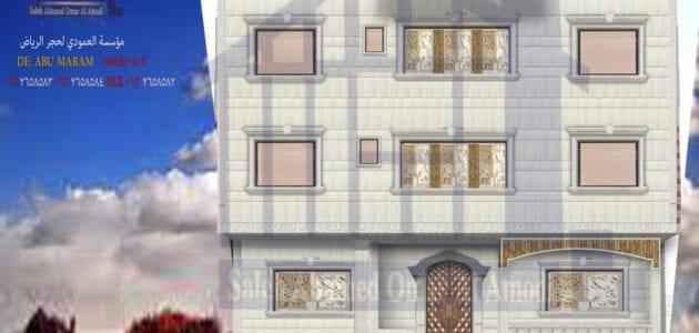 تصميم فيلا ماجد الثبيتي فيلا حجر الرياض الأبيض 2014