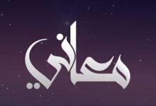 صورة معنى اسم رتون في اللغة العربية