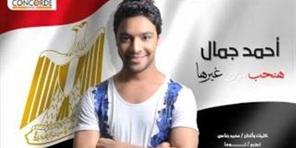 اغنية بسم الله احمد جمال بمناسبة افتتاح قناة السويس اخبار مصر 4-8-2015