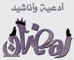 اناشيد رمضان 2014 باقة من اجمل اغاني رمضان 2014