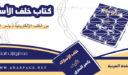 تحميل كتاب خلف الأسلاك الشائكة PDF لـ ياسر البحري 15 سنه