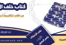 صورة تحميل كتاب خلف الأسلاك الشائكة PDF لـ ياسر البحري 15 سنه