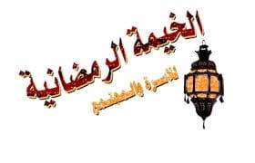 صورة رؤية هلال رمضان السعودية 1441 اول ايام شهر رمضان 2020