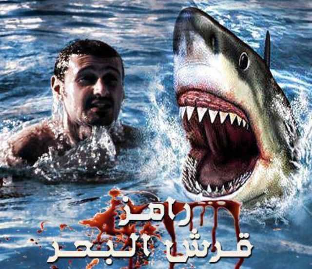 رامز قرش البحر 6 الحلقة السابعة