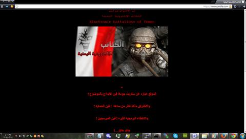 صورة إختراق موقع شبكة اودل الموقع الاجتماعي اليمني المنافس لموقع فيس بوك