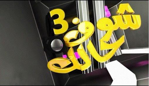 برامج رمضان 2014 على قناة يمن شباب برنامج شوف حالك