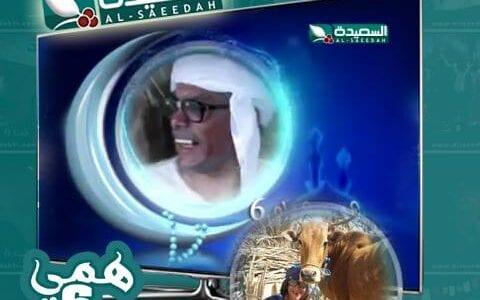 همي همك 6 ومستجدات جديده في الحلقة الخامسة 5 من رمضان 1435