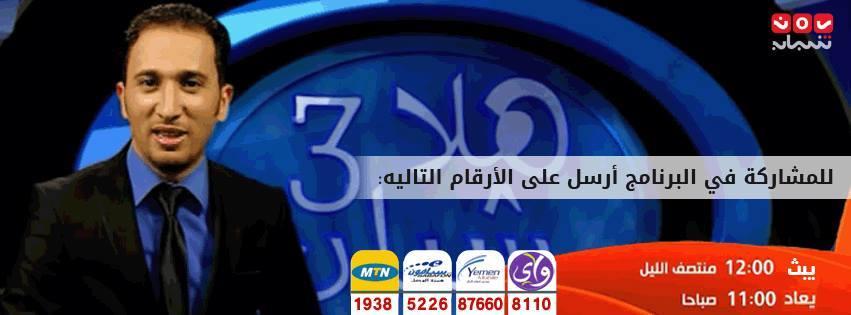 برامج رمضان 2014 على قناة يمن شباب برنامج هلا رمضان