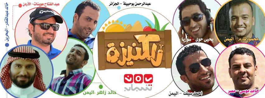 برامج رمضان 2014 على قناة يمن شباب برنامج الكنيزه