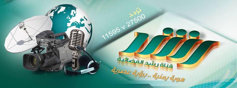 صورة تردد قناة رشد الفضائية اليمنية ترددات قنوات النايلسات 2020