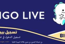 صورة تسجيل دخول بيجو لايف تنزيل bigo live للكمبيوتر