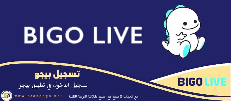 تسجيل دخول بيجو لايف تنزيل bigo live للكمبيوتر
