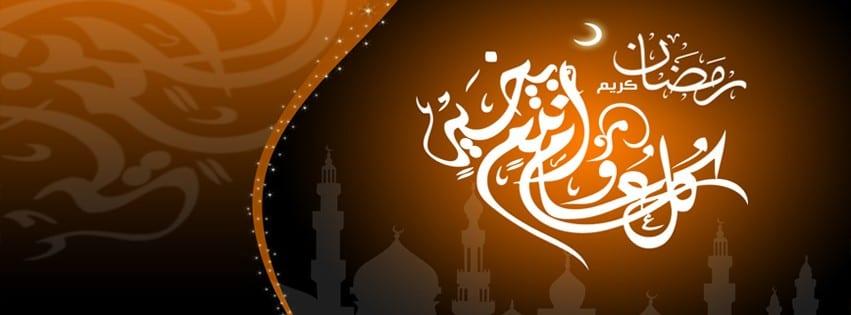 رسائل عيد الاضحى المبارك 1436-