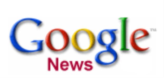 كيفية تحديث الموقع بعد نقلة الى نطاق جديد اخبار قوقل Change Domain in Google News