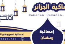 صورة إمساكية شهر رمضان 2021 في الجزائر موعد رمضان 1442