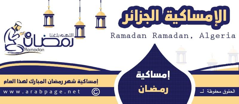 إمساكية شهر رمضان 2021 في الجزائر موعد رمضان 1442