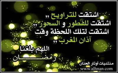 رسائل رمضان 2019 رسائل شهر رمضان 1440 صور شهر رمضان ٢٠١٩