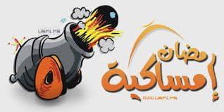 امساكية رمضان 1436 هذا العام, امساكية رمضان 2015 في اليمن موعد الصيام والأفطار والصلوات