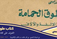صورة كم عدد صفحات كتاب طوق الحمامة pdf