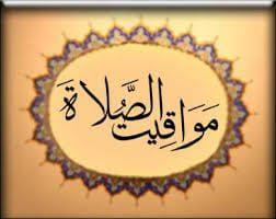 مواقيت الصلاة 5 يوليو في القاهرة والاسكندرية امساكية رمضان 2014