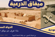 صورة ماهو ميثاق الدرعية الدولة السعودية الاولى ماهي اسلحة السعودية سابقاً