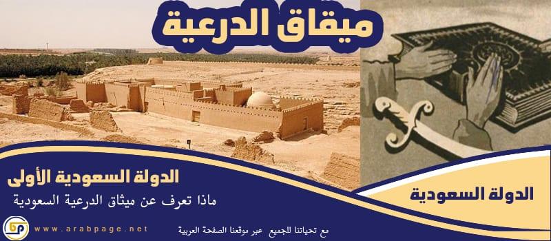 ماهو ميثاق الدرعية الدولة السعودية الاولى ماهي اسلحة السعودية سابقاً