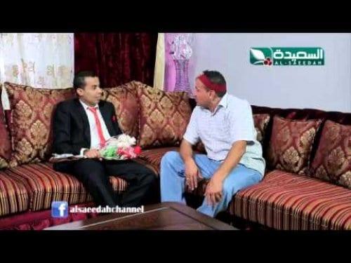 صورة مسلسل الصهير صابر 3 الحلقة الأولى 1 موعد بثه على قناة السعيدة