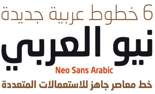خطوط 2014 للتصميم - تصميم شعارات - تصميم لوحات - تصميم