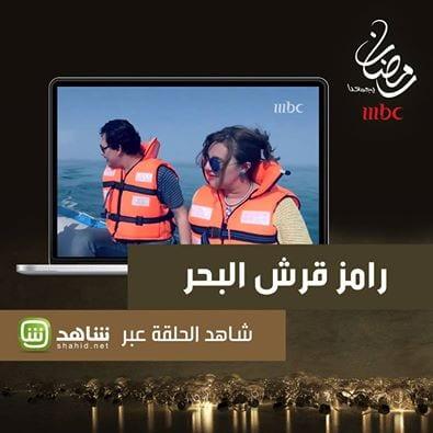 اتهام حلقة رانيا ومحمد رمضان في رامز قرش البحر بأنها تمثيلية تفاصيل