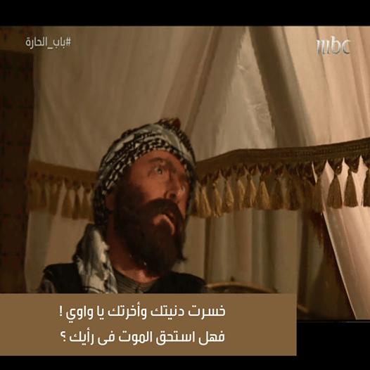الحلقة الاخيرة 30 من مسلسل باب الحارة 6