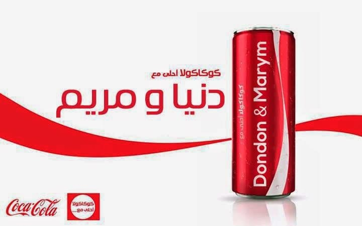 اسماء بنات 2014 عبر كوكا كولا مكتوبة عربيه على علب كوكا كولا