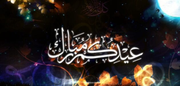 رسائل عيد الفطر 2020 رسائل عيد رمضان 1441 للاصدقاء لعيد الفطر